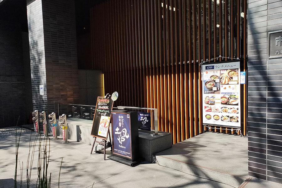 【閉店】「土風炉 市ヶ谷店」で「豚汁と鶏南蛮定食(930円)」のランチ