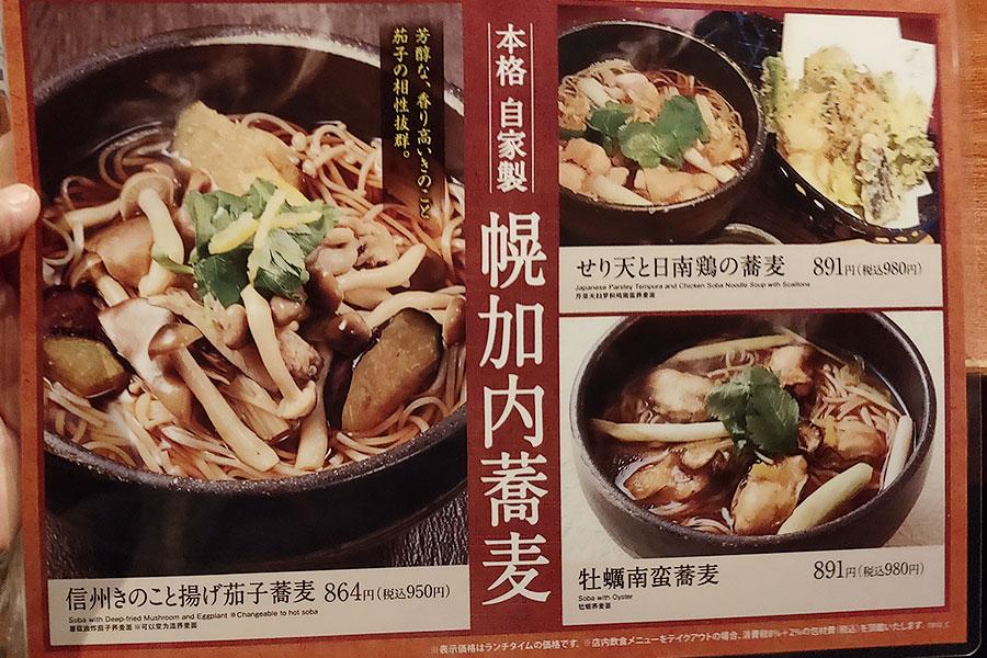 「土風炉 市ヶ谷店」で「豚汁と鶏南蛮定食(930円)」のランチ