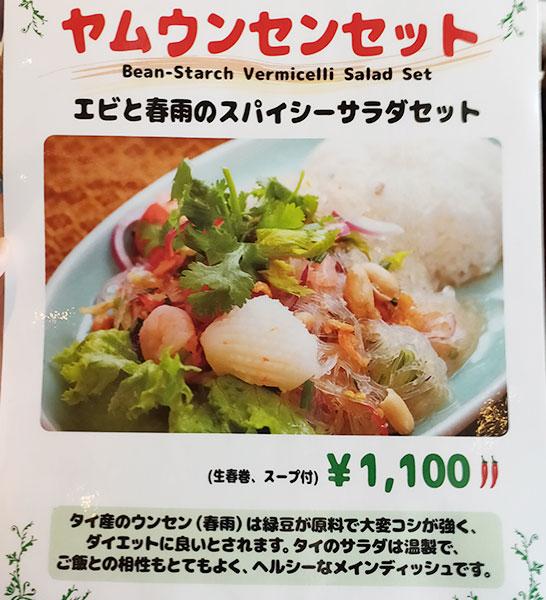 タイ料理「オールドタイランド GEMS市ヶ谷店」で「 ガパオライス(1,100円)」のランチ