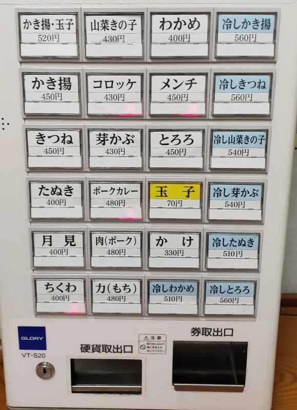 「立喰 そば処 瓢箪」で「かけ(330円)」と「ミニ豚丼(240円)」