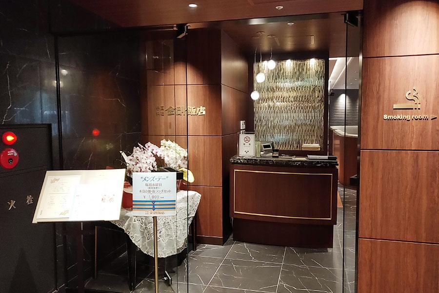 ダイヤモンドホテル「中国料理 金剛飯店」で「メンズデー 麻婆豆腐麺(1,100円)」のランチ[半蔵門]