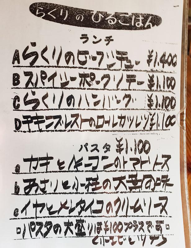 スペイン料理「ラクリ(Rakli)」で「らくりのハンバーグ(1,100円)」のランチ
