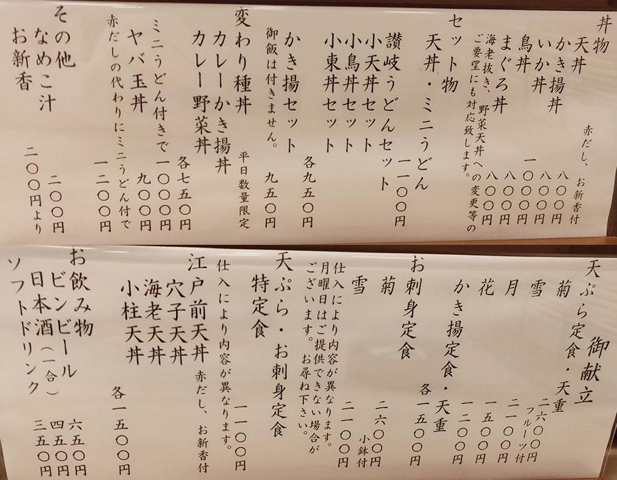 「天重 本店(てんしげ)」で「カレーかき揚丼(750円)」のランチ[半蔵門]