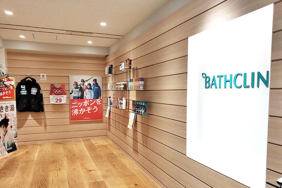 バスクリンが「いい風呂の日(11月26日)」にちなんで入浴剤を配布