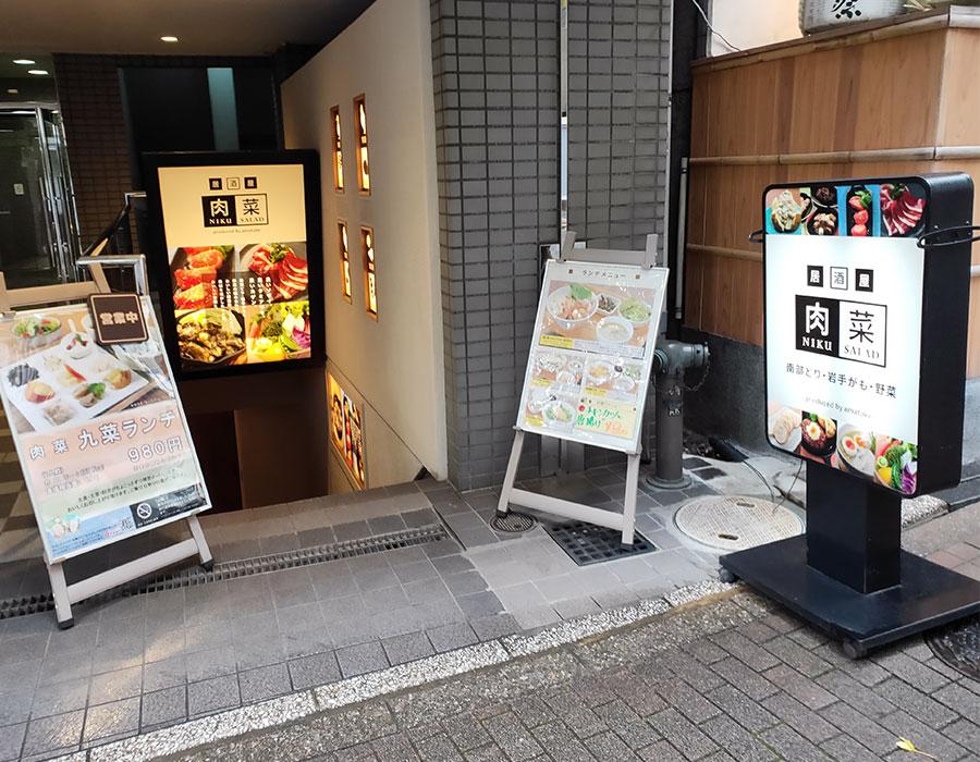 「居酒屋 肉菜 麹町店(ニクサラダ)」で「九菜ランチ(980円)」[麹町]