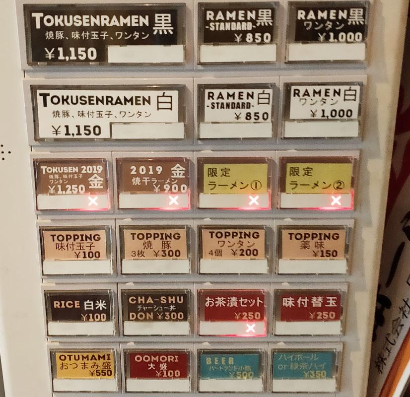 「八咫烏(ヤタガラス)」で「特撰ラーメン黒(1,150円)」[九段下]
