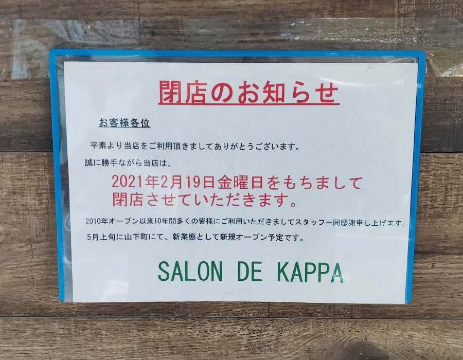 【閉店】「サロン・ド・カッパ(SALON DE KAPPA)」で「本日の日替わりカレー(1,000円)」のランチ[麴町]