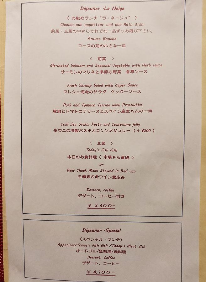 「BOUTARY(ブタリ)」で「MenuB[前菜・メイン](1,944円)」のランチ
