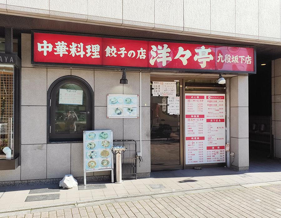 【閉店】「洋々亭」で「週替わり料理A(850円)」のランチ[九段下]