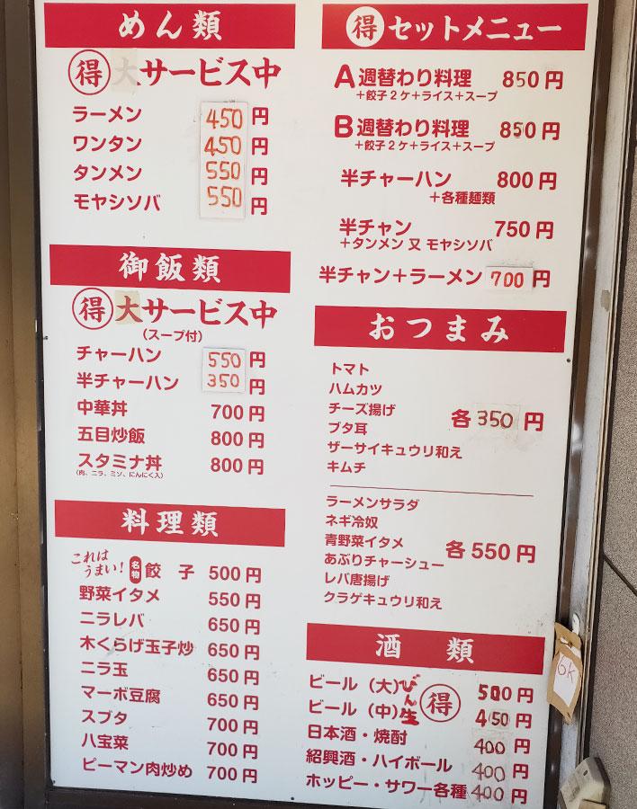 「洋々亭」で「週替わり料理A(850円)」のランチ[九段下]