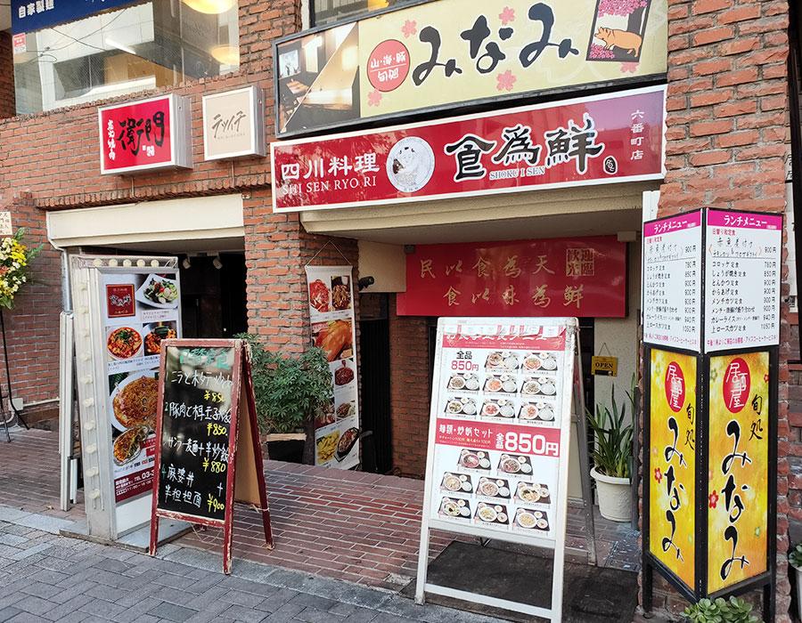 「四川料理 食為鮮 六番町店」で「エビチリソース炒め定食(850)」のランチ