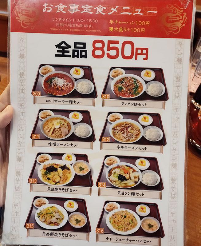「四川料理 食為鮮 六番町店」で「エビチリソース炒め定食(850円)」のランチ[麹町]