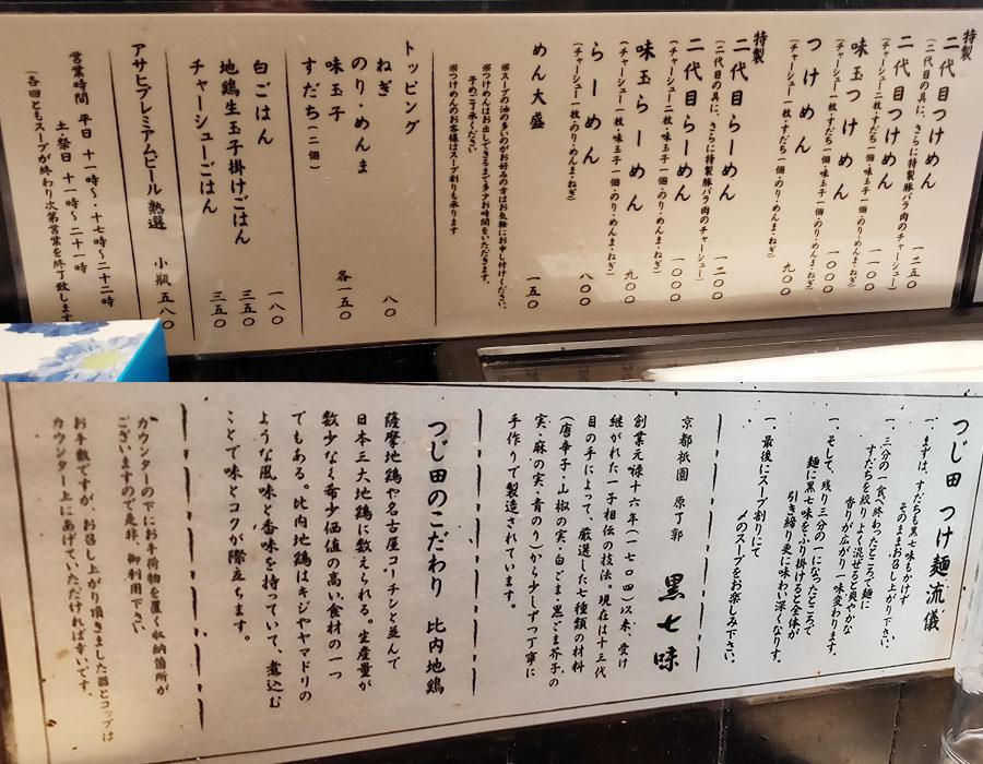 「めん徳 二代目 つじ田 麹町店」で「つけめん[300g](900円)」[麹町]
