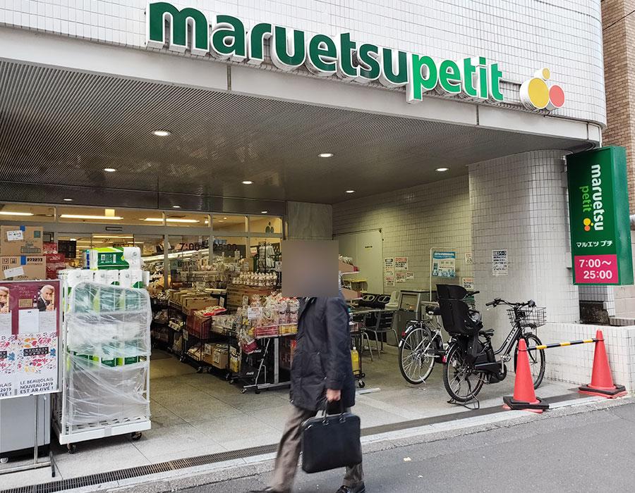 マルエツプチ 一番町店