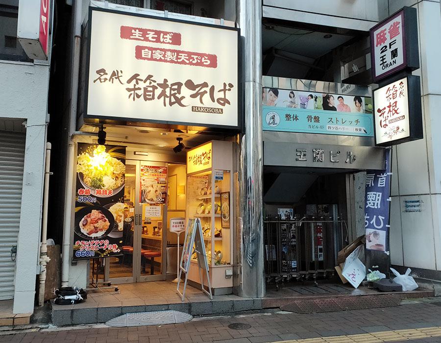 【閉店】「箱根そば 四谷店」で「TKGセット(430円)」の朝メニュー