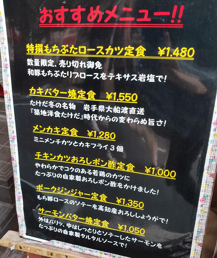 「かつれつ 四谷たけだ」で「カキバター焼定食(1,550円)」でランチ