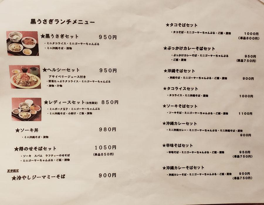 沖縄料理「黒うさぎ 麹町店」で「黒うさぎセット(950円)」のランチ