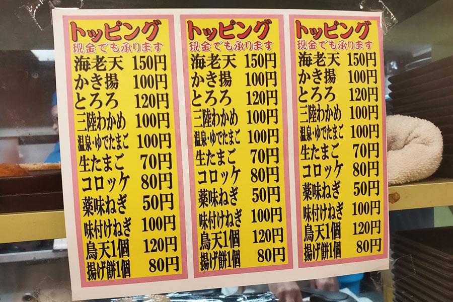 「ゆで太郎 一番町店」で「朝定食Aセット[カレー] 380円」のモーニング[半蔵門]