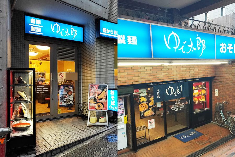 「ゆで太郎システム」と「信越食品」2社の違いを徹底検証!