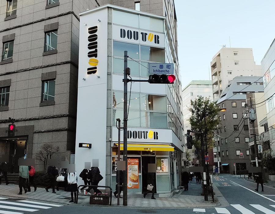 「ドトールコーヒーショップ 半蔵門一番町店」で「モーニングB(398円)」