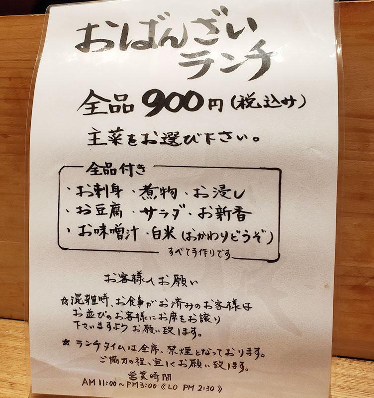 「わしょくや 九段下」で「おばんざいランチ(900円)」