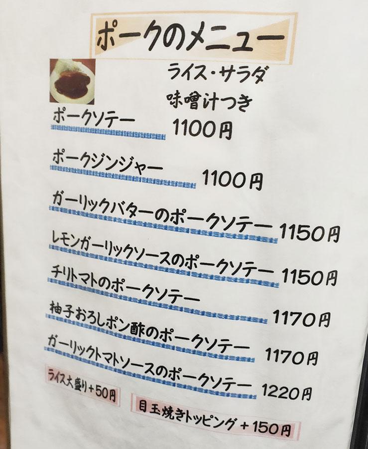 「キッチン たか」で「カキのバターソテー(1,450円)」のランチ[四谷三丁目]