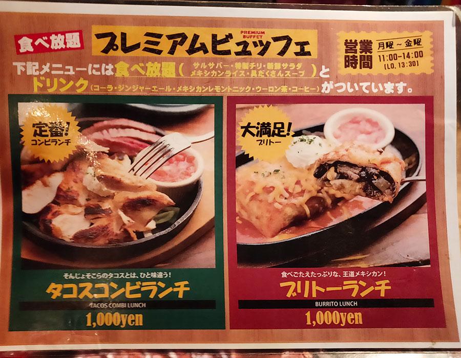 メキシコ料理「サルサカバナ バール 四谷店」で「ブリトーランチ(1,100円)」
