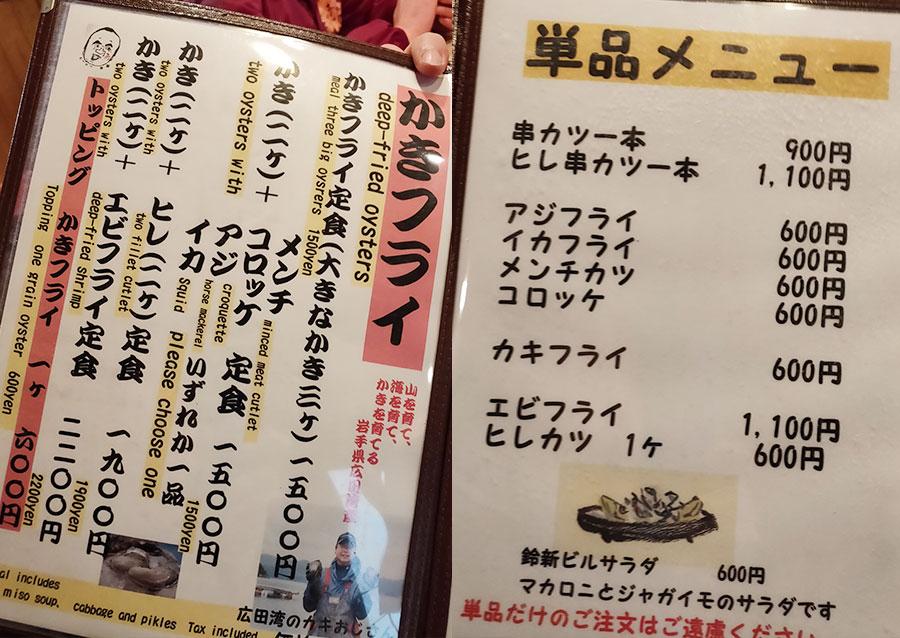 「とんかつ鈴新」で「かけかつ丼 目玉(1,400円)」のランチ[四谷三丁目]