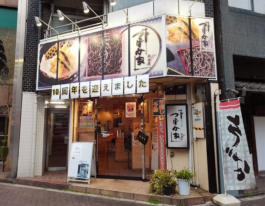 立ち食いそば「つぼみ家 四谷店」で「ミニ天丼セット(580円)」