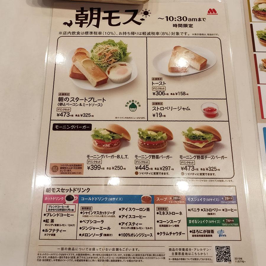 朝モス「モスバーガー 市ヶ谷田町店」で「モーニング野菜バーガーセット(520円)」