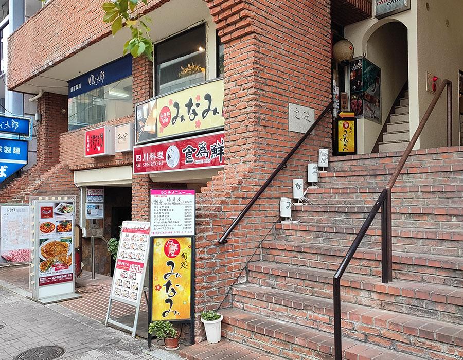 【閉店】「みなみ」で「日替わり和定食(900円)」のランチ[麹町]