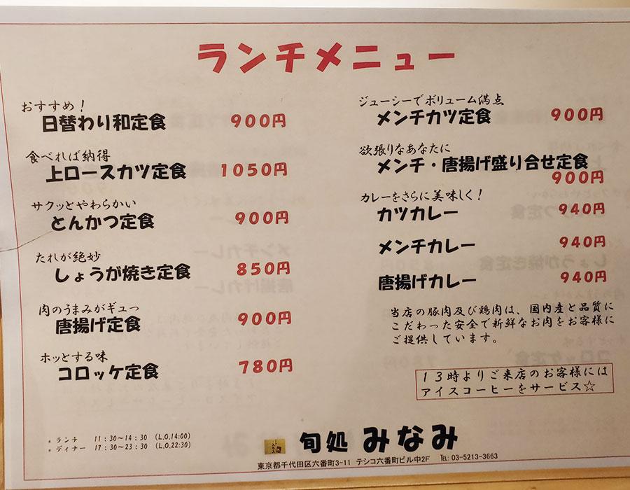 「みなみ」で「日替わり和定食(900円)」のランチ[麹町]
