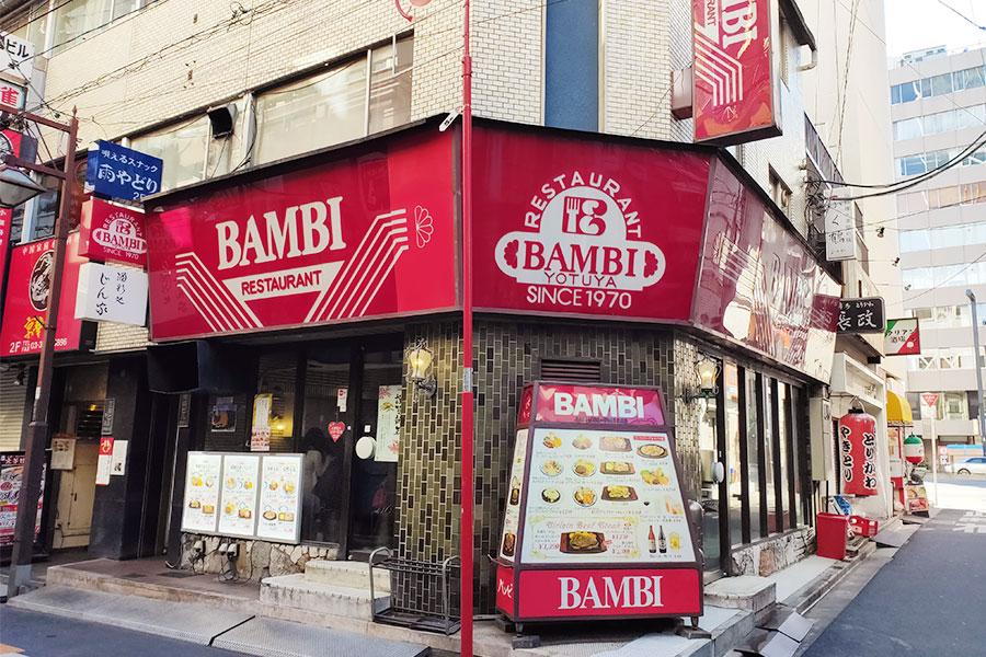 「バンビ 四谷店」で「ゴールデンMix(1,280円)」のランチ
