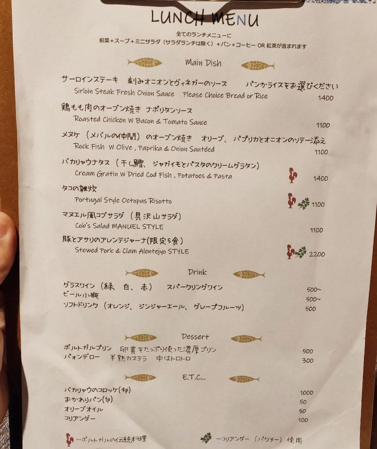 ポルトガル料理「マヌエル・カーザ・デ・ファド 四ツ谷」で「バカリャウナタス(1,400円)」でランチ