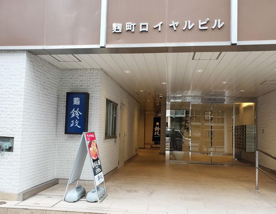 寿司「鈴政 麹町店」で「ちらし鮨(1,100円)」のランチ