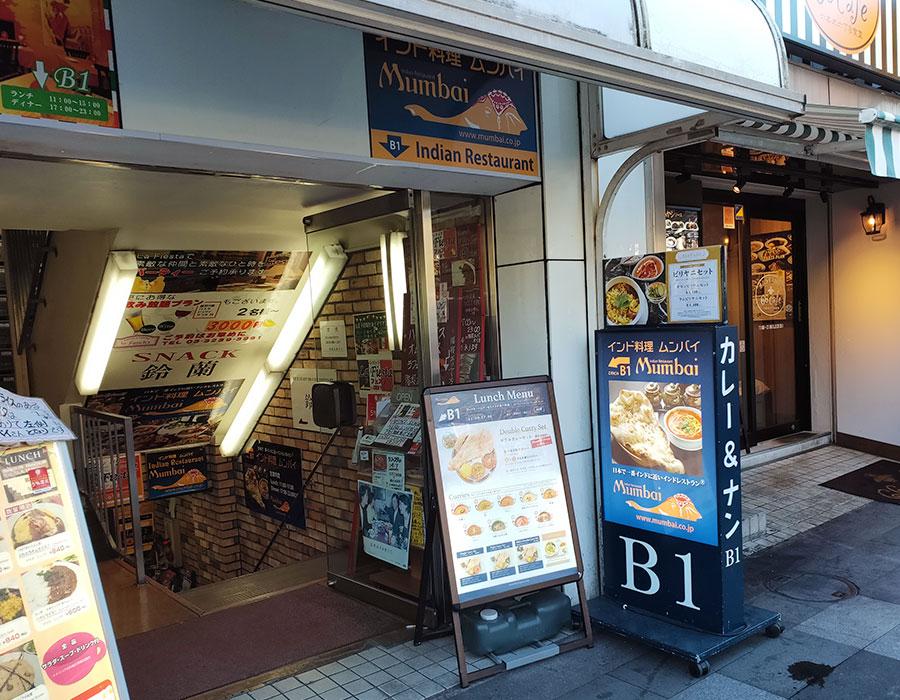 「インド料理 ムンバイ 九段店」で「チキンビリヤニセット(1,100円)」のランチ[九段下]