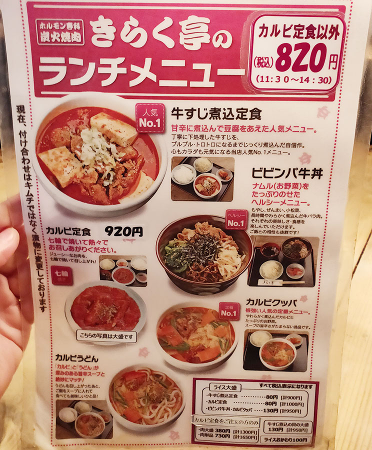 「きらく亭」で「カルビ定食[大](1,000円)」のランチ[四ツ谷]