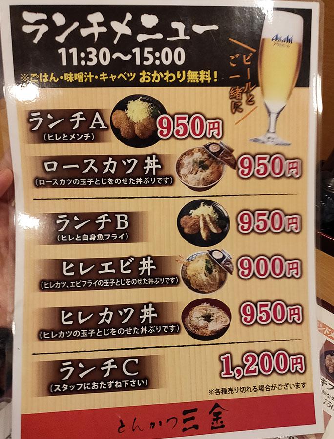 「とんかつ 三金」で「ランチA[ヒレとメンチ](950円)」[四ツ谷]