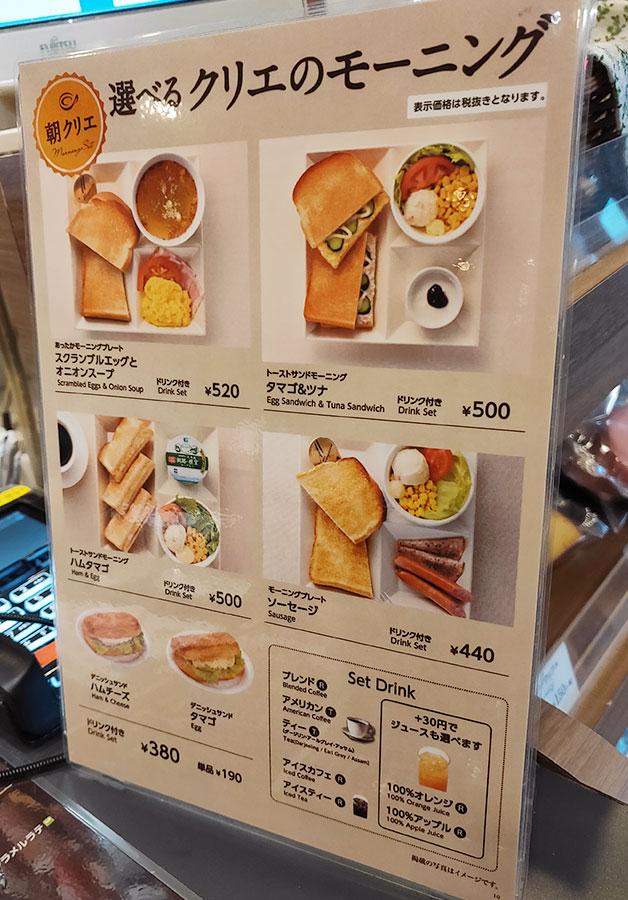 「カフェ・ド・クリエ 九段南店」で「トーストサンドモーニング[ハムタマゴ](550円)」