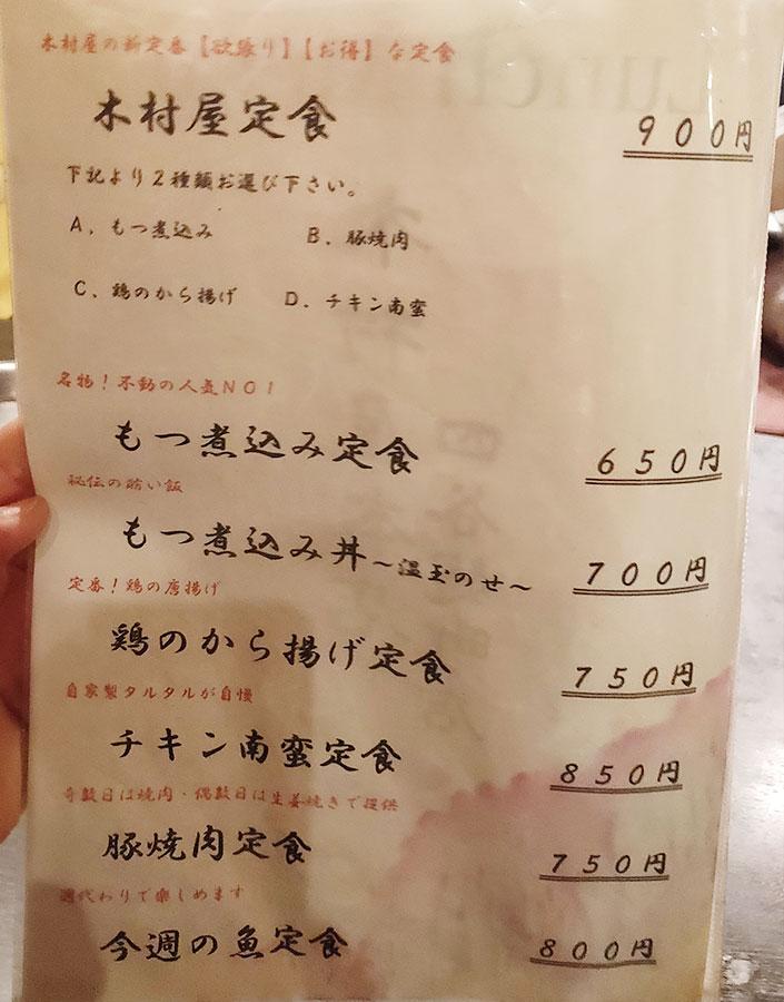 「木村屋本店 四谷麹町」で「木村屋定食(900円)」のランチ