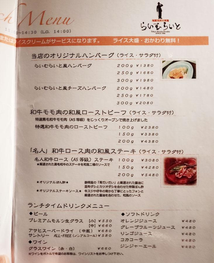 「らいむらいと」で「チーズハンバーグ[250g](1,780円)」のランチ
