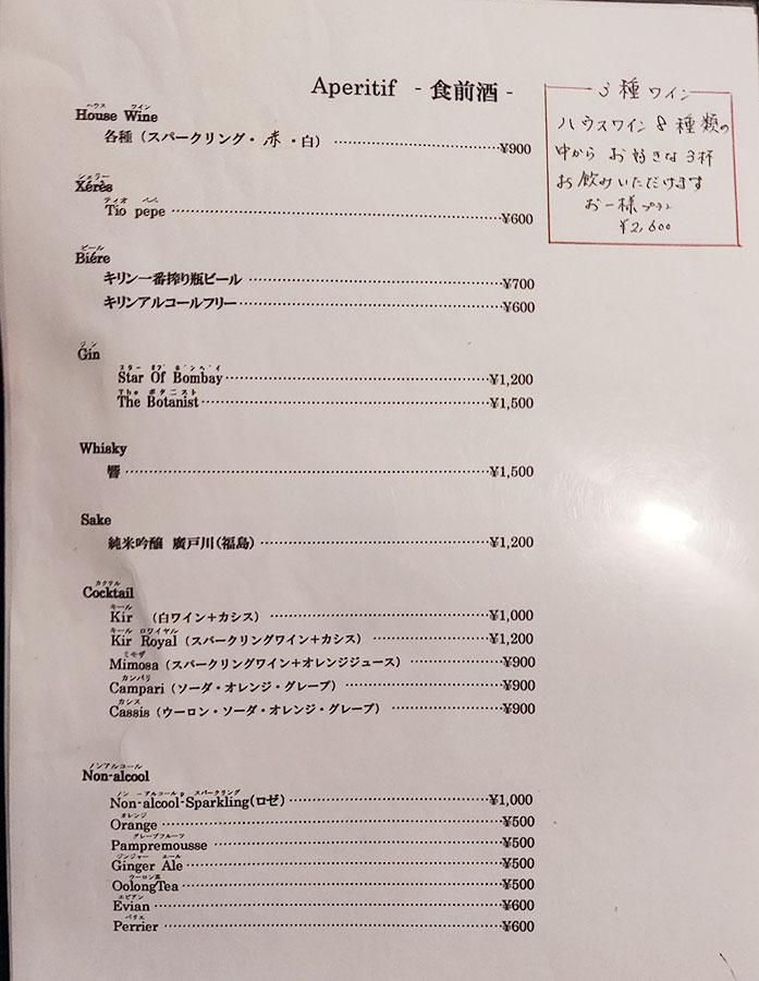 「九段プレジール」で「メニューA(1,950円)」のランチ