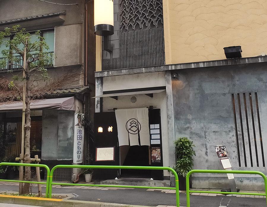 「麹村」で「松花堂弁当(1,050円)」のランチ[麹町]