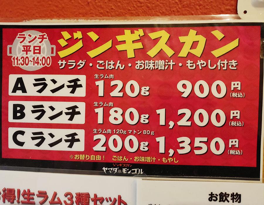 「ヤマダモンゴル 市ヶ谷店」で「ジンギスカンBランチ 肉180g(1,200円)」