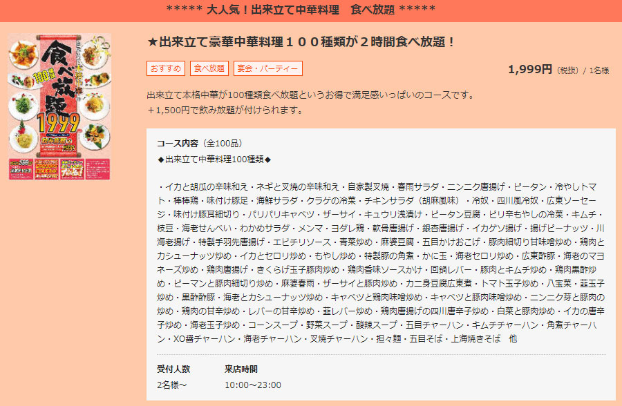 「香港飲茶 唐朝」で「海老と玉子チリソース(1,080円)」のランチ[半蔵門]