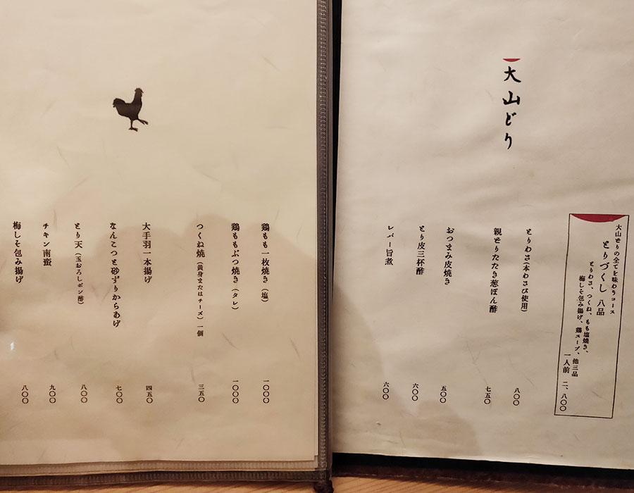 「四ツ谷 ふく鶴」で「とり天[玉おろしポン酢](950円)」のランチ[四ツ谷]