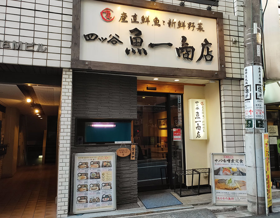 「四ツ谷 魚一商店」で「黒ムツの備長炭炭火焼(1,150円)」のランチ