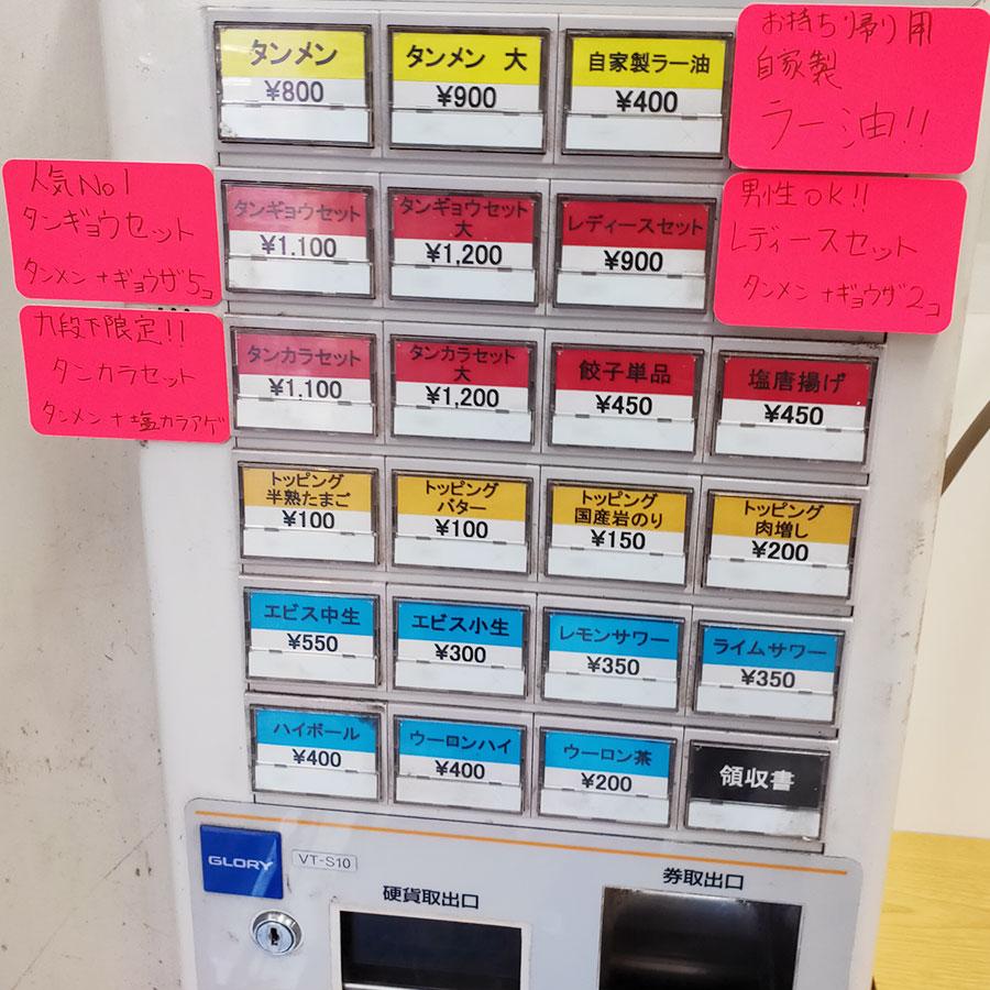 「タンメンしゃきしゃき 九段下店」で「タンぎょうセット 大(1,200円)」のランチ