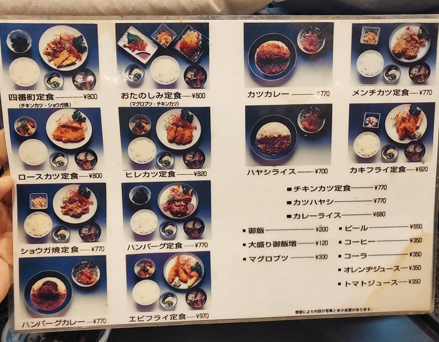 「ペザント四番町」で「四番町定食(800円)」のランチ