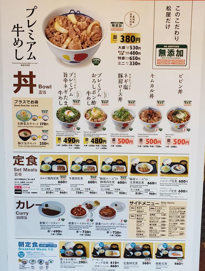 「松屋 紀尾井町店」で「シュクメルリ鍋定食(790円)」のモーニング[麹町駅]